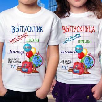 """Футболки парные именные с принтом """"Выпускники начальной школы"""" Push IT"""