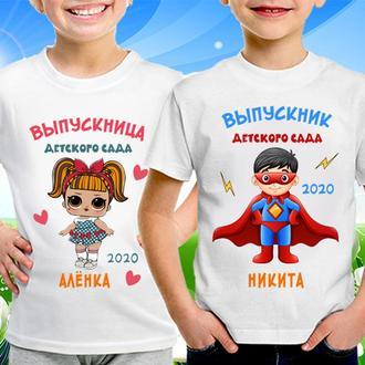 """Футболки парные именные с принтом """"Лола и Супермен. Выпускники детского сада"""" Push IT"""
