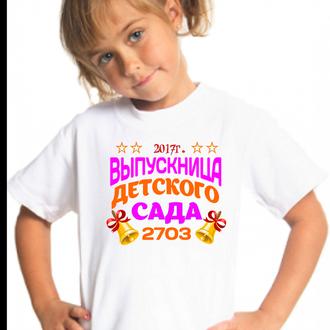 """Футболка с принтом """"2017. Выпускница детского сада"""" Push IT"""
