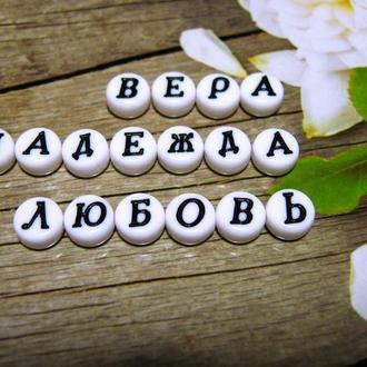Белые акриловые бусины алфавит кириллица для именных украшений