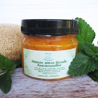 """Натуральное мягкое марокканское мыло ручной работы """"Бельди апельсиновое"""""""