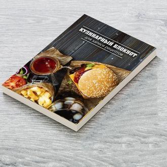 Кулинарная книга черная бургер