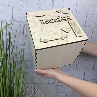 Большая оригинальная детская подарочная коробка из дерева