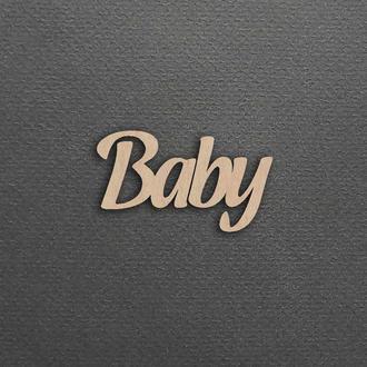 Заготовки для декупажа и росписи, деревянные заготовки для творчества. Baby.