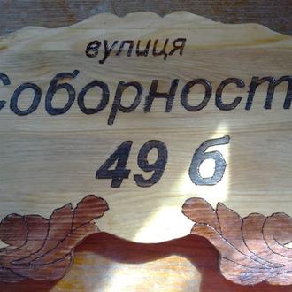 Адресні таблички, адресные таблички, adresnyye tablichki