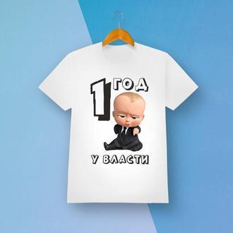 """Детская футболка с принтом """"Босс-молокосос 1 год у власти"""" 2 Push IT"""