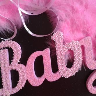 Слово из дерева Baby