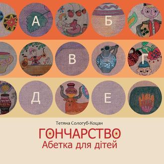 Гончарство. Абетка для дітей. Тетяна Сологуб-Коцан