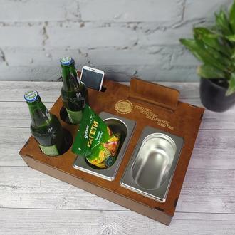 Пивной органайзер с гравировкой для пива и снеков Модель 2
