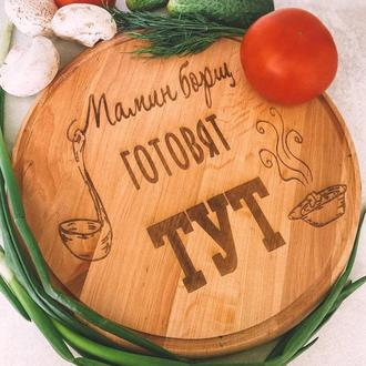 Разделочная кухонная досточка с гравировкой