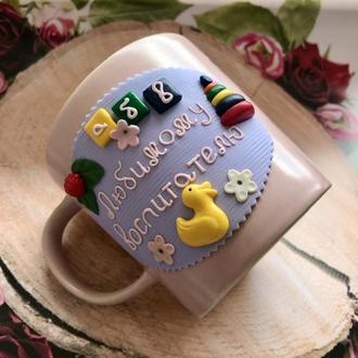 Чашка с декором « Воспитателю»