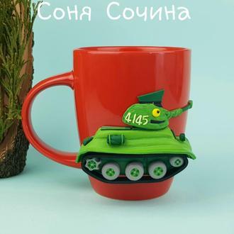 Игрушка кружка Танк Т-34 подарок сыну, мальчику, парню чашка с декором