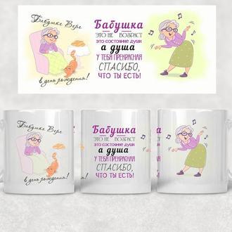 Кружка чашка с принтом Бабушке