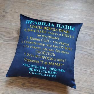 Подушка подарок папе мужу мужчине рождения юбилей надпись правила