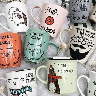 Чашечки с иллюстрациями на заказ