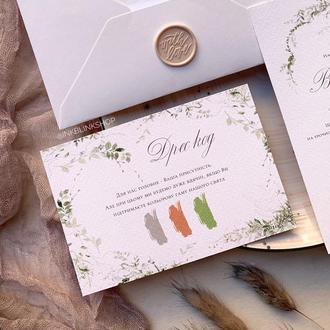 Карточка дресс-кода Свадебные приглашения минимализм лианы