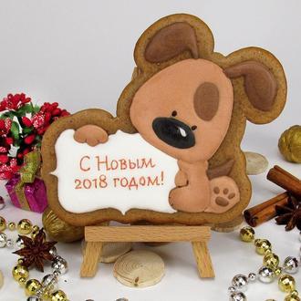 Пряник Собака С новым годом 2018