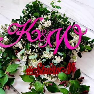 Декор свадебной фотозоны инициалы молодоженов  50 см