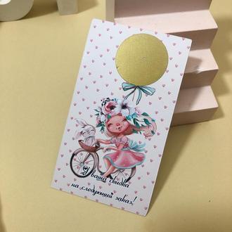 Карточки - скидки