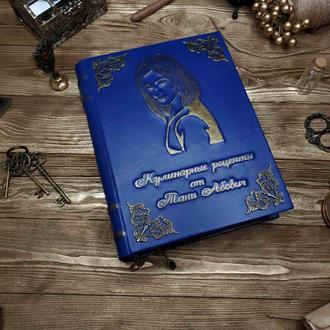 Кожаная книга рецептов. Именная кулинарная книга