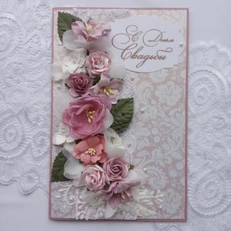 Открытка на свадьбу, свадебная открытка, конверт для денег сввдебный