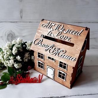 Свадебный сундук Домик для даров 28Х25Х16 см с надписью Все что нам нужно -Любовь.