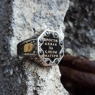Кольцо Прости Аллах за слезы матери с гравировкой мусульманское из серебра ручной работы