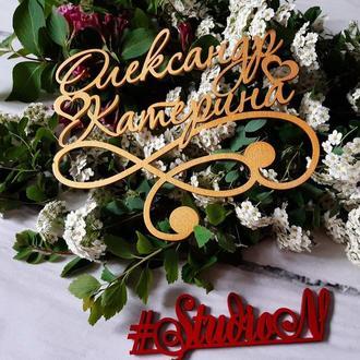 Объемные свадебные имена молодожёнов с декором 50 см.