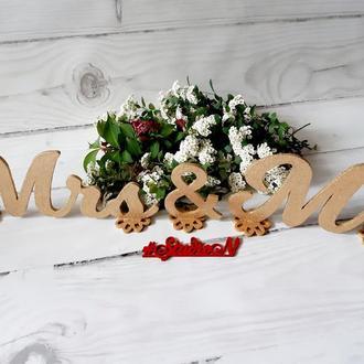 Деревянный знак Mr & Mrs-атрибут торжества, на подставках цветах.