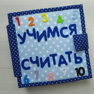 Розвиваючі книжки з фетру. Подарунки дітям. Фетрові книжки. Вчимося рахувати
