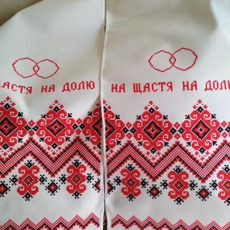 Свадебный рушник. Для венчания.Рушник оберег.
