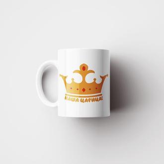 """Чашка с принтом """"Наша царица"""""""