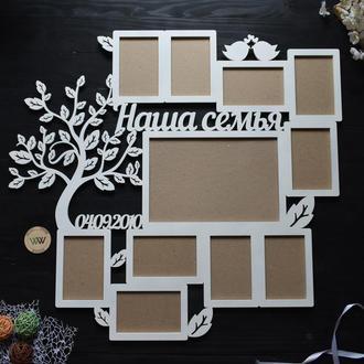 """Большая семейная фоторамка """"Наша семья"""" с датой, в белом цвете, из дерева"""