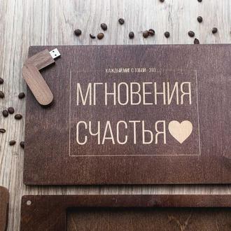 Деревянная коробочка для фотографий 15х21 см с именной гравировкой и флешкой