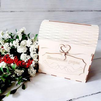 """Сундук """"Денежные дары"""" с перфорацией для сбора денег на свадьбе 21х22,5х12,5 см."""