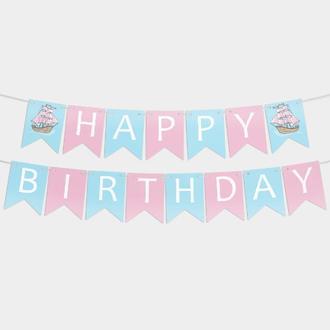 Гирлянда бумажная С днем рождения Морской стиль