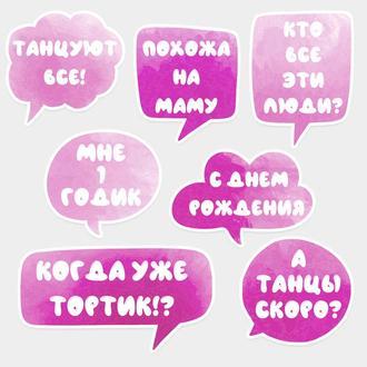Фотобутафория праздничная на палочках 8 элементов Розовая