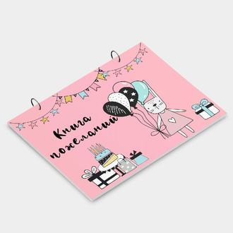 Книга пожеланий на день рождения Розовая
