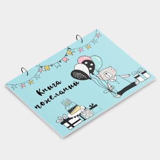 Книга пожеланий на день рождения Голубая