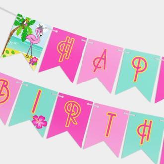 Гирлянда бкмажная С днем рождения Фламинго