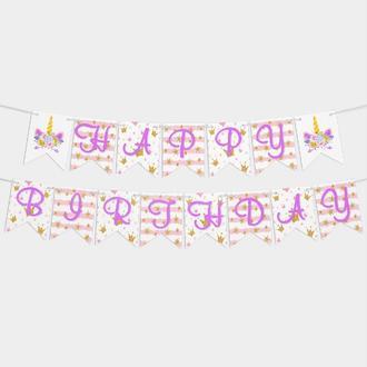 Гирлянда бумажная С днем рождения Единороги