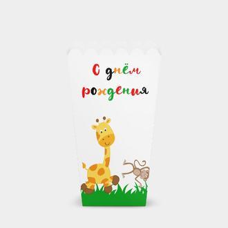 Коробочка для попкорна Жираф С днем рождения