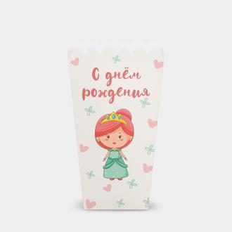 Коробочка для попкорна Принцесса С днем рождения