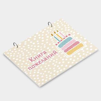 Книга для пожеланий на день рождения Тортик Желтая