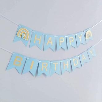 Гирлянда на день рождения Голубая Радуга