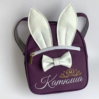 Детский рюкзак именной с ушками для девочки (вышивка любого имени)