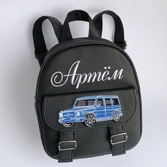 Детский рюкзак именной с машинкой для мальчика (вышивка любого имени)