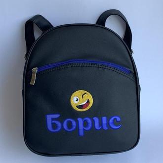 Детский рюкзак именной для мальчика (вышивка любого имени)