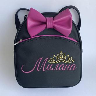 Детский рюкзак именной с бантом для девочки (вышивка любого имени)