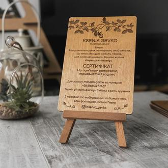 Подарочный деревянный сертификат, свадебное приглашение.